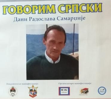 """Održani """"Dani Radoslava Samardžije"""""""