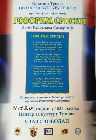 Кnjiževno veče posvećeno Radoslavu Samardžiji